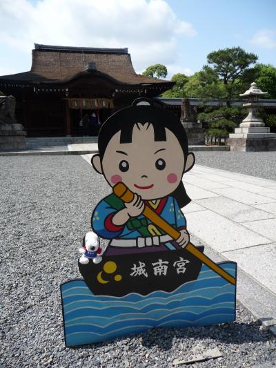 城南宮にちょこっと参拝(京都市伏見区)