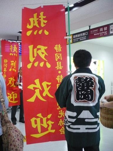 静岡空港開港★上海→静岡の第一便で帰国!熱烈歓迎されちゃいました?
