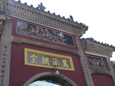 2009年アジアの歩き方・亜細亜逃避行~Discover Macao(滞在3日目編)