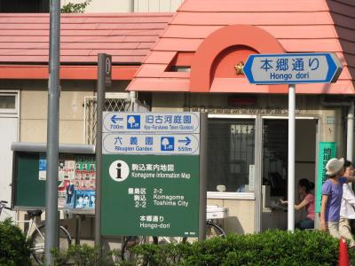 駒込駅付近の風景