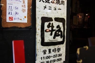 ★ 焼き肉には、人を元気にする魔法があるッ!「牛角」 梅田阪急メンズ店