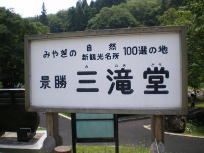 三滝堂ふれあい公園
