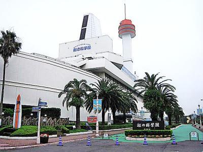 船の科学館  ( 東京お台場 )