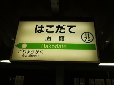 3連休パス 乗り鉄の旅(4)
