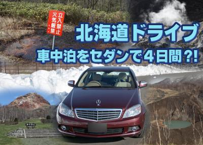 北海道車中泊をセダンで4日間?!(4/7)