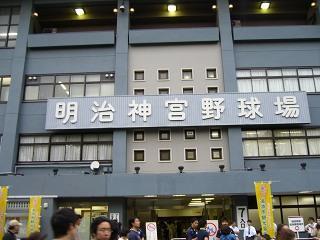 東京へ行ってきました その5 赤坂サカス・神宮球場・東京ドーム編