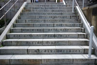 群馬県の旅 ~伊香保温泉~