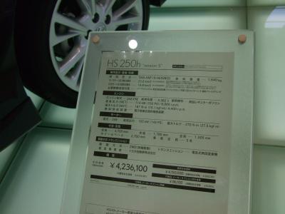 09年07月25日(土)、今話題のハイブリッドカー・レクサスHS250hを見て来ました。