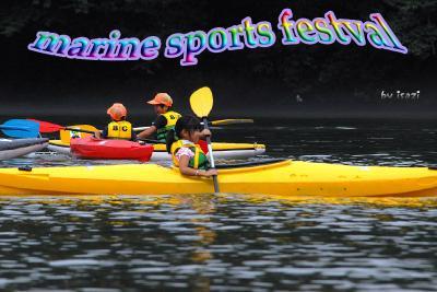 マリンスポーツフェスティバル川辺