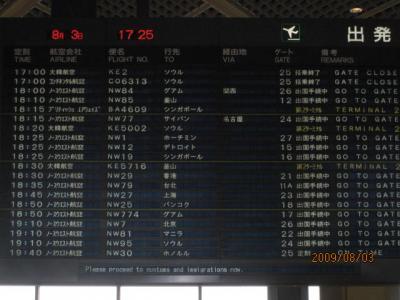 中国山西省の旅・雲崗、五臺山、恒山、懸空寺(1)北京へ。