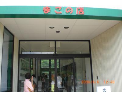 高校生レストラン まごの店 2009年6月
