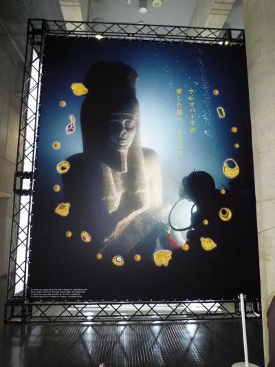 2009 帰省のついでに「海のエジプト展」を見に横浜へ
