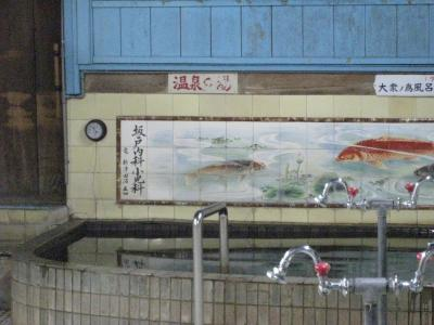 津田沼の名湯「鷺沼温泉」