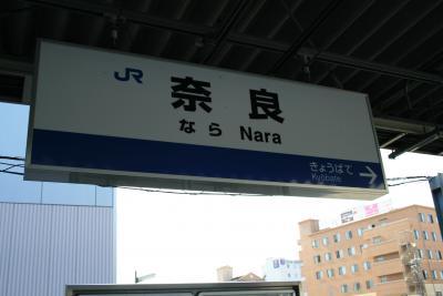 2009年夏 奈良(近辺)旅行①移動編