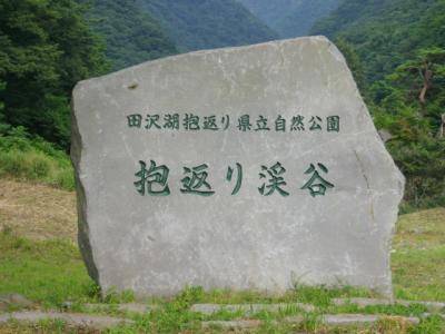 09/08 秋田たざわ湖芸術村@抱返り渓谷@