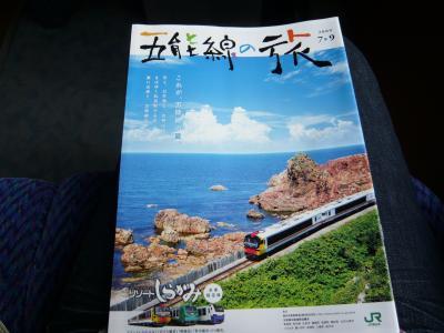 2009.08 東北の旅-リゾートしらかみ編-