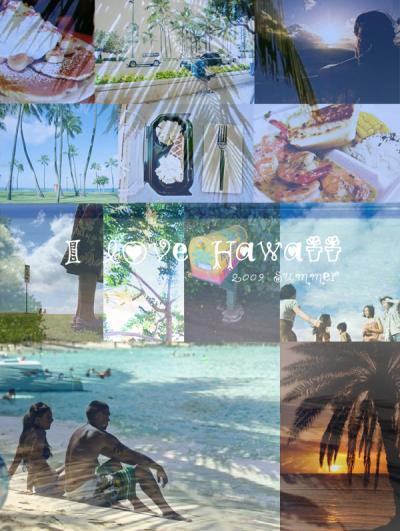 写真で綴る2009夏 Hawaii ?3