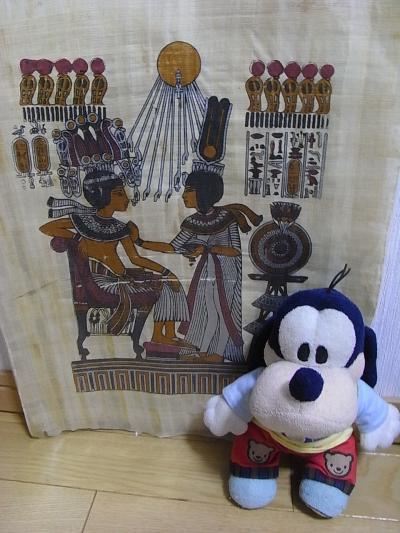 なべなべ、エジプトへ行く!(お土産パピルスの秘密編)