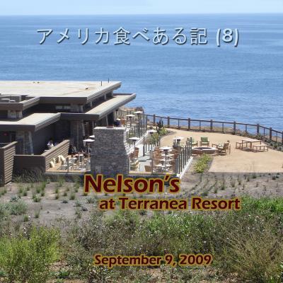 アメリカ食べある記 (8)  Nelson's at Terranea Resort  テラ二ア リゾートの ネルソンズ