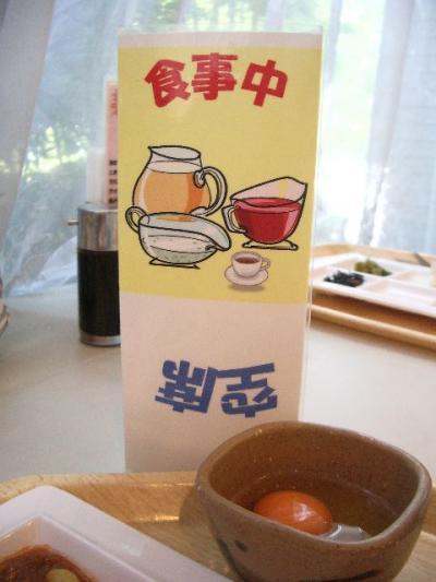 エピナール那須(エルバージュ)の朝食バイキング