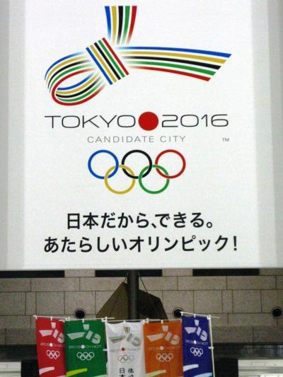 オリンピック招致に向けてTOKYOは ☆まもなく開催決定?