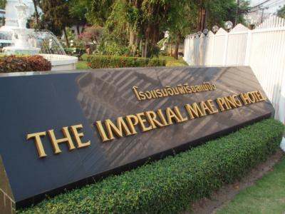 2009.2 チェンマイ インペリアルメーピン ホテルに宿泊しました