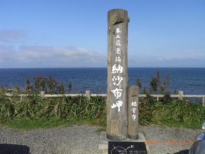 納沙布岬と花咲ガニを求めて
