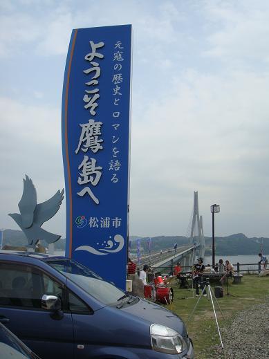 何故か、鷹島肥前大橋とモンゴル村