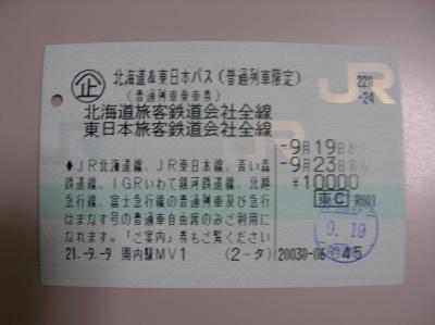 シルバーウィークに北海道&東日本パスで一人旅(三日目)