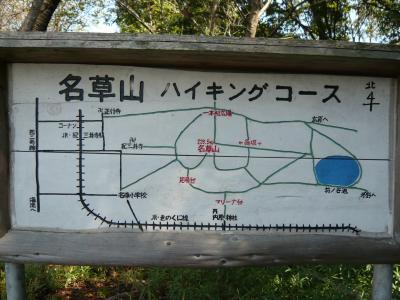 名草山にのぼる