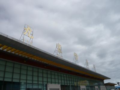 2009年8月 中国旅行 その3:九寨黄龍空港