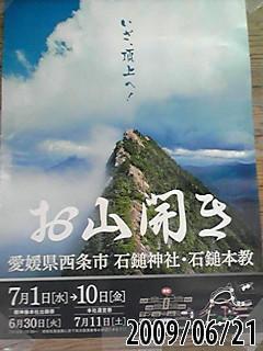 愛媛県から瀬戸内海の島並み大橋をチャリ、広島県福山市にある鞆の浦