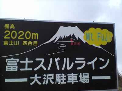 ちょっとだけシリーズ…富士山