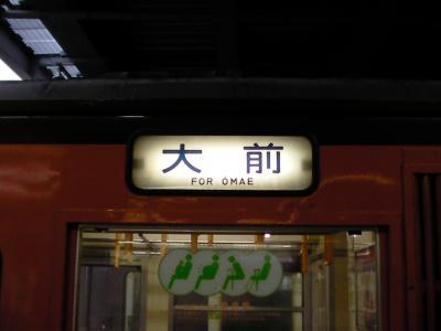 目的のない140円の旅はいまいちでした(^_^;)