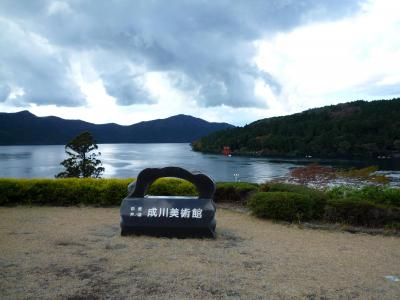 箱根の成川美術館で癒されました。