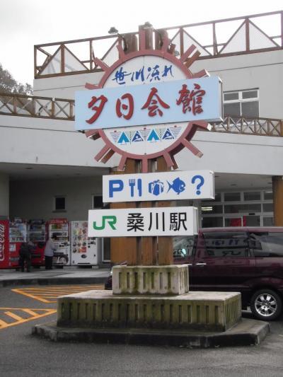 山形 新潟 車中泊の旅 「道の駅①」