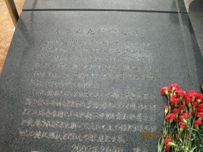 練習帆船愛媛丸慰霊碑:カカアコウォーターフロントパーク(ハワイ・オアフ島)