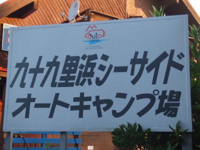 九十九里シーサイドキャンプ場(2009夏 キャンプ)