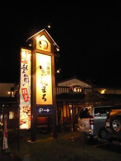 グルメ記・回転寿司『根室 花まる』南郷店◆2009秋色の北海道《その16》