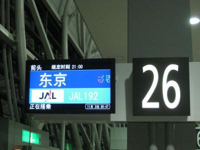 【2009 JAL】Kansai international airport. JAL SAKURA Lounge (Domestic)