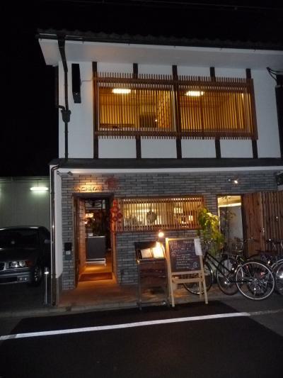 京町家グルメ記◆町屋造りの中国割烹店 『MACHIYA 兪』