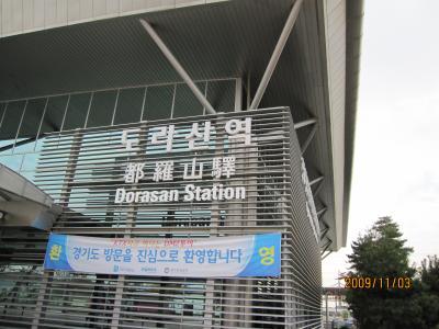 韓国 19回目 ~非武装地帯・38線~ 2009-11-3