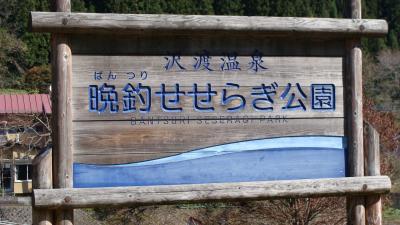 沢渡温泉 晩釣せせらぎ公園