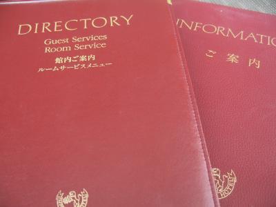 帝国ホテルに泊まった記録のおまけ。ルームサービス・メニュー一覧