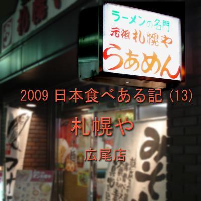 2009 日本食べある記 (13)  札幌や 広尾店