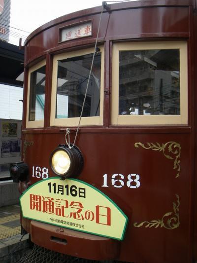 明治のチンチン電車でミニトリップはいかが?