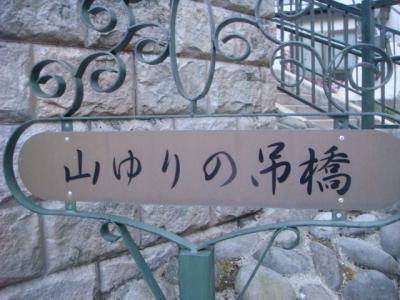 山百合の吊橋