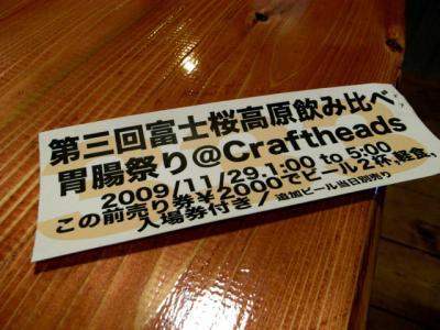2009.11 渋谷胃腸祭り
