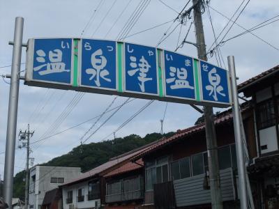 日本横断 晩夏の旅 【4日目】 ~温泉津・石見銀山編~