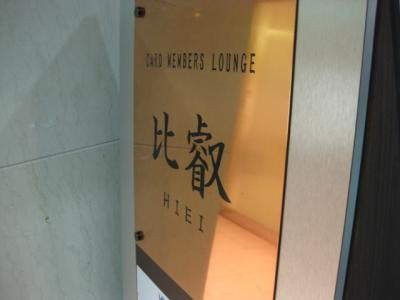 【2009年JGC-M修行】関西空港カード会社用ラウンジ